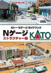 Kato Books and Catalogue